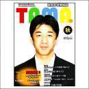 [在庫処分]関西卓球情報誌TAMA2018年秋号