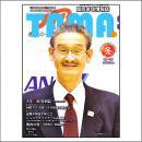 関西卓球情報誌TAMA2019年冬号