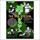 神のシステム