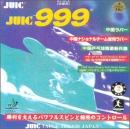 JUIC999(守備用)