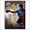 鬼のペンドラ吉田海偉の卓球