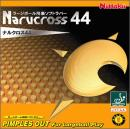 ナルクロス44
