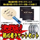 【TSP】ラケットセット17(レバントFL)