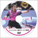 DVD男子卓球の真実 1巻 チャンピオン達のサービス練習