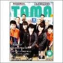 関西卓球情報誌TAMA2018年春号