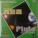 冥王星 Pluto