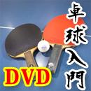 [JSP-DVD] 部活動の達人 卓球部入門編 ~まずはピンポンしてみよう!