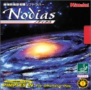 ノディアス