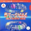 赤マークMAX表ソフト