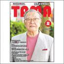 関西卓球情報誌TAMA2018年夏号