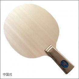 アクアセラスCNF-中国式