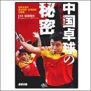 世界最強中国卓球の秘密