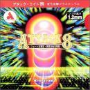 アタックエイトEX-XPZC-SP
