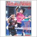 ニッタクニュース2019年9月号