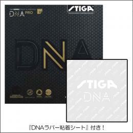【粘着シート付き】DNA プロH