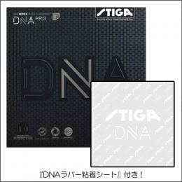 【粘着シート付き】DNA プロS