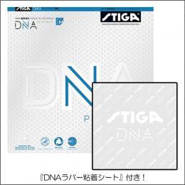 【粘着シート付き】DNA PLATINUM M