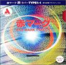 赤マーク1-1ラージ(スポンジ硬度30)