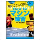 「How To マシン練習」DVD