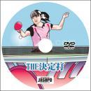 [JSP-DVD] 韓国男子卓球を説く