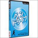 基本技術DVDシリーズ2 ペンドライブ