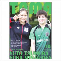関西卓球情報誌TAMA2020年秋号