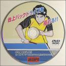 [JSP-DVD] 台上バックドライブを極める