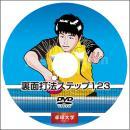[JSP-DVD] 戻りの早さが勝敗を分ける