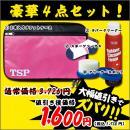 キャンペーン用 ビタミーナケース+3点セット(ソックスL)