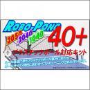 ロボポン2040用プラボールキット