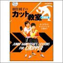 羽佳純子のカット教室 初級編DVD