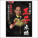 「作馬六郎の王子卓球」DVD