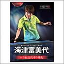 「梅津富美代 ペン粒高攻守の極意」DVD