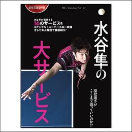水谷隼の大サービス(DVD)