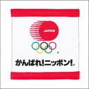 【東京2020】オリンピックJOCがんばれ!ニッポン! WT(2枚組)レッド