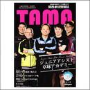 関西卓球情報誌TAMA2017年夏号