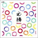 ぴたエコシート3 PS-2(必勝)