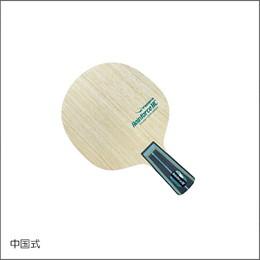 リーンフォースHC-中国式