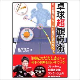 『卓球超観戦術』松下浩二