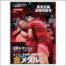 卓球王国2021年10月号別冊「東京五輪 卓球特集号」