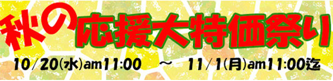 秋大特価祭り